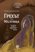Грехът на Малтица