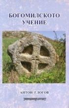 Богомилското учение (Осъвременена езикова редакция)