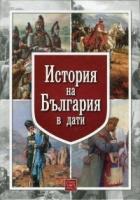 История на България в дати (Българската хроника)