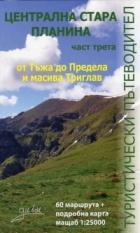 Централна Стара планина Ч.3: От Тъжа до Предела и масива Триглав