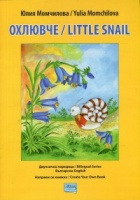 Охлювче/ Little snail