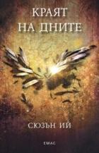 Краят на дните: Книга 3 от трилогията