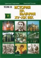 История на България Т.II: История на България XV - XIX век