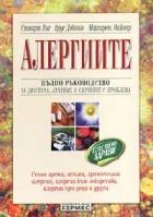 Алергиите: Пълно ръководство за диагноза, лечение и справяне с проблема