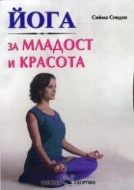 Йога за младост и красота