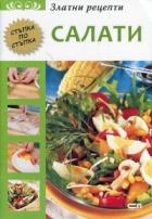 Златни рецепти: Салати