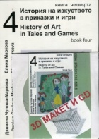 История на изкуството в приказки и игри Ч.4