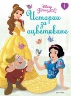 Принцеса: Истории за оцветяване 1