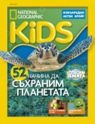 National Geographic KIDS България Август/2018