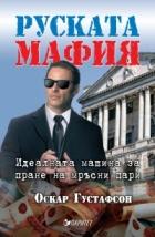 Руската мафия