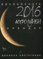Високосната 2016. Астролунен календар
