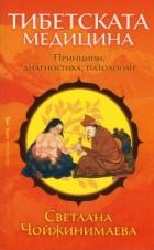 Тибетската медицина
