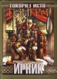 Тангра Т.13: Ирник