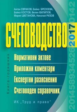 Счетоводство 2017: Книга-годишник
