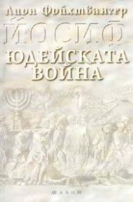 Йосиф. Юдейската война т.1