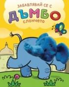 Забавлявай се с Дъмбо - слончето