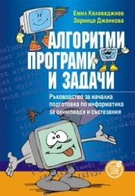 Алгоритми, програми и задачи - ръководство за начална подготовка по информатика за олимпиади и състезания