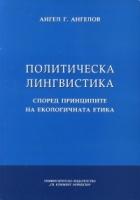 Политическа лингвистика според принципите на екологичната етика