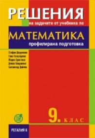 Решения на задачите от учебника по математика за 9. клас - профилирана подготовка