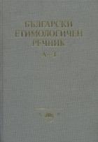 Български етимологичен речник Т.1