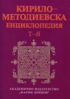 Кирило-Методиевска енциклопедия Т-Я