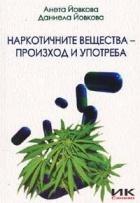 Наркотичните вещества - произход и употреба