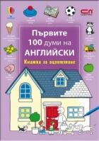 Първите 100 думи на английски/ Книжка за оцветяване