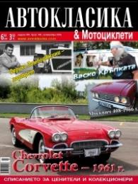 Автокласика & Мотоциклети / Септември 2016