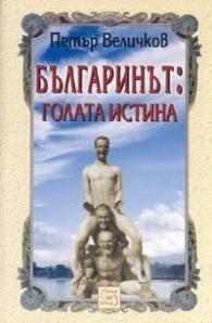 Българинът: голата истина