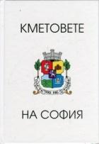 Кметовете на София