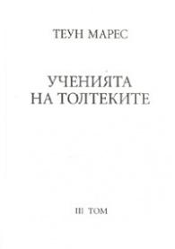Ученията на Толтеките Т.3