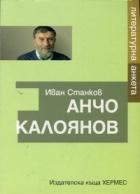 Литературна анкета: Анчо Калоянов