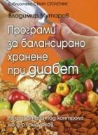 Програми за балансирано хранене при диабет