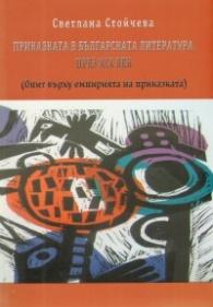 Приказката в българската литература през XIX век