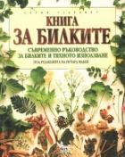 Книга за билките