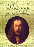 Шекспир за любовта