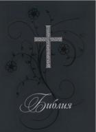 Библия. Нов превод от оригиналните езици