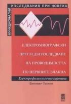 Електромиографски преглед и изследване на проводимостта по нервните влакна