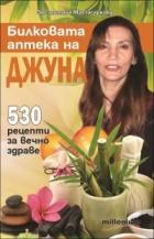 Билковата аптека на Джуна: 350 рецепти за вечно здраве