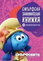 Смърфска занимателна книжка за момичета (Смърфовете: Забравеното селце)