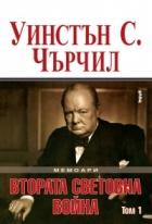 Мемоари. Втората световна война Т.1
