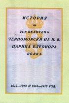 История на 24-и пехотен Черноморски на Н. В. Царица Елеонора полк (1912-1913 r 1915-1918 г.)