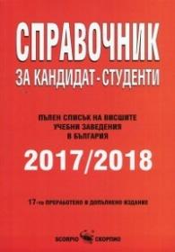 Справочник за кандидат-студенти 2017/2018