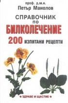 Справочник по билколечение / 200 изпитани рецепти