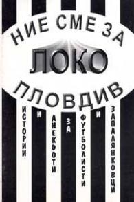 Ние сме за Локо Пловдив