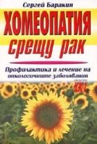 Хомеопатия срещу рака
