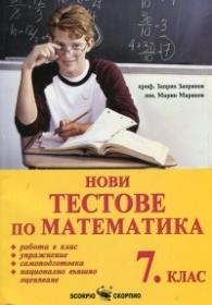 Нови тестове по математика 7 клас