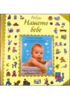 Албум Нашето бебе (с много стикери и място за снимката на вашето бебе)