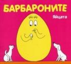 Барбароните: Яйцата