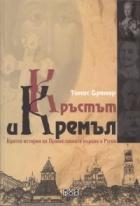 Кръстът и Кремъл. Кратка история на Православната църква в Русия
